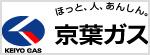 京葉ガス ホームページ