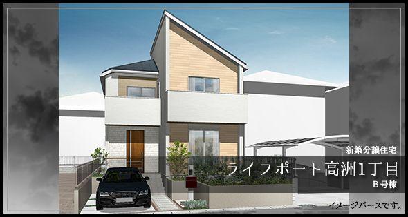 ライフポート高洲1丁目_新築分譲住宅として販売開始致しました。完成は7月中旬予定です。